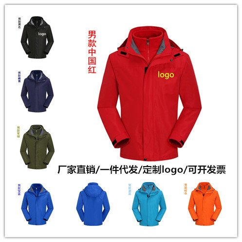 Fashionable three in one assault suit mens autumn and winter cycling coat outdoor work clothes skiing womens customized clothing solid color