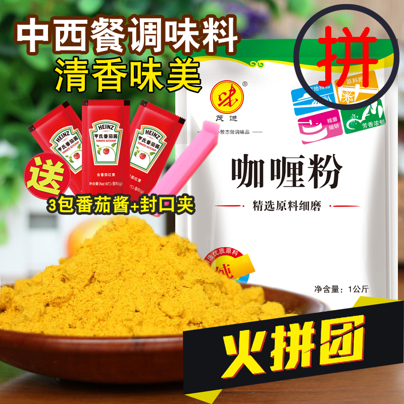 Authentic curry powder, original flavor, non spicy, yellow curry powder, chicken curry, rice seasoning, 1kg, postage free