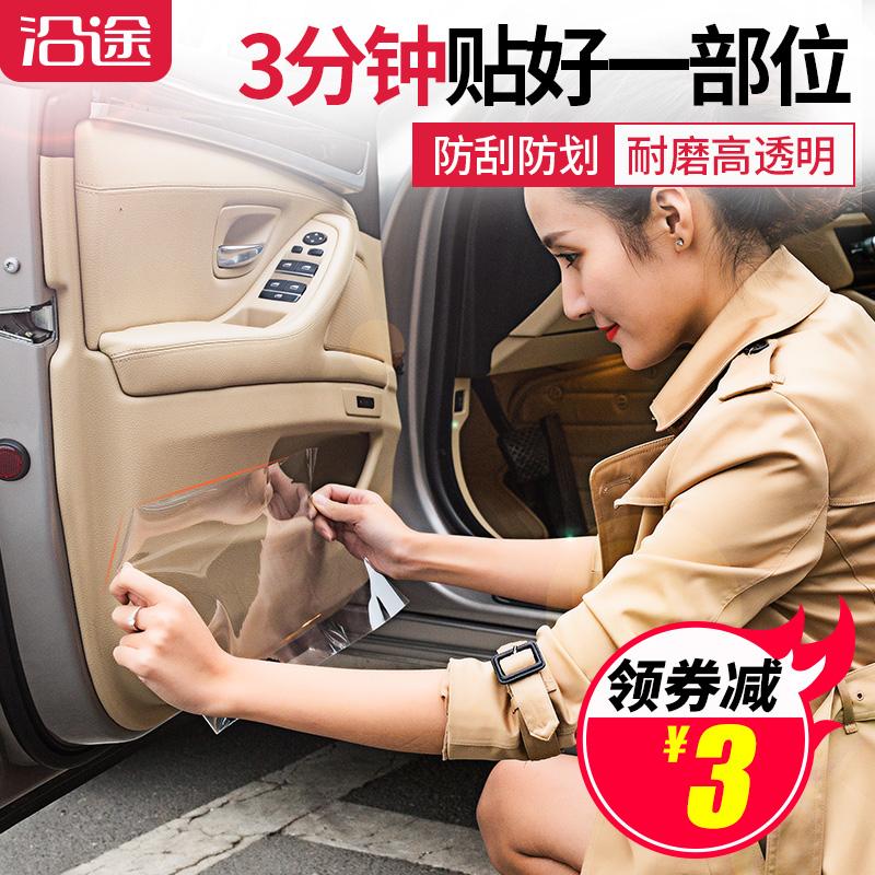 犀牛皮漆面保护膜汽车车门槛拉手把手透明划痕贴防刮防踢隐形车衣