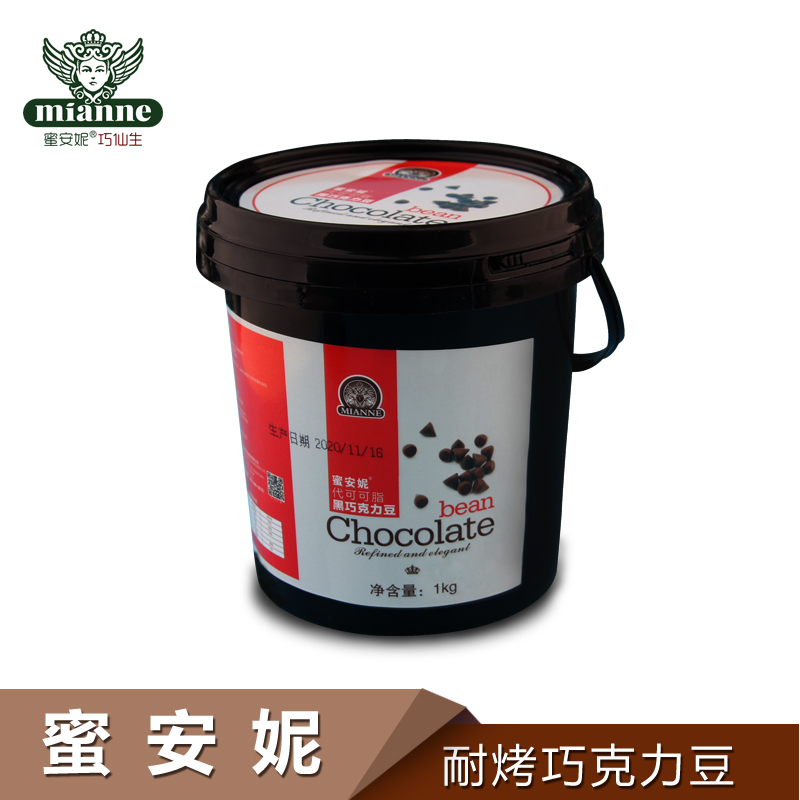 Honey Annie high temperature resistant cocoa substitute chocolate beans roastable barreled beans baking raw materials interesting biscuits and so on