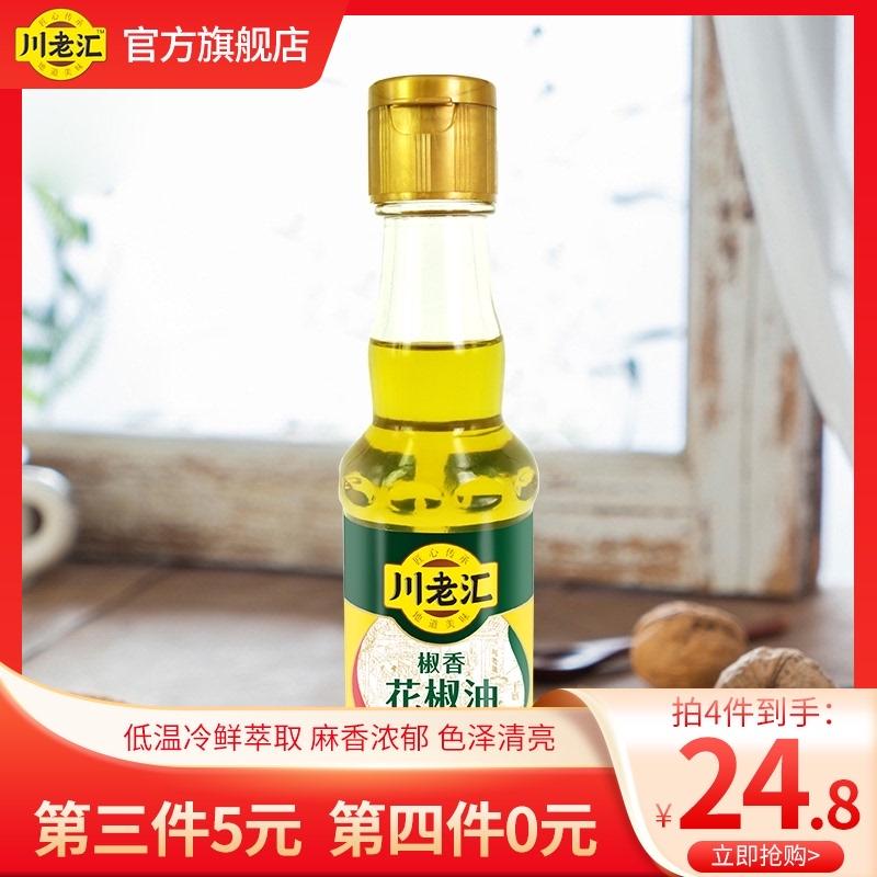 川老汇 椒香花椒油110ml拌菜家用小瓶装鲜香特麻麻椒油藤椒油调料