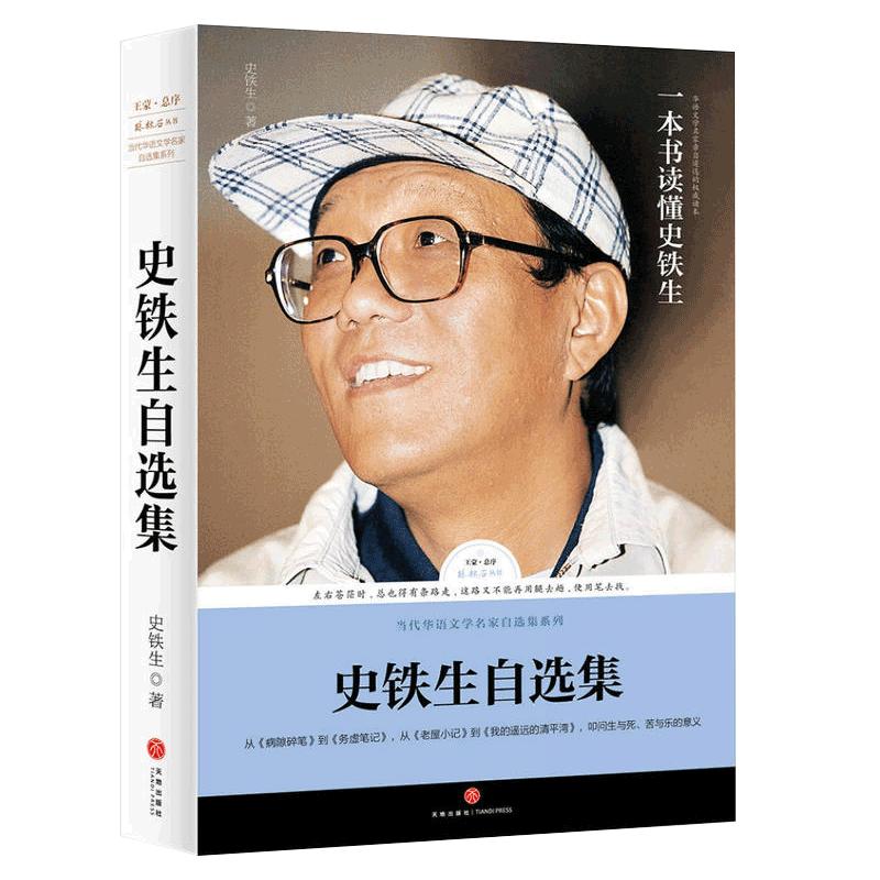 史铁生自选集/路标石丛书 史铁生 新华书店正版畅销图书籍史铁生