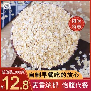阿玲 燕麦片5斤原味冲饮麦片营养代餐粥早餐即食燕麦片熟纯麦片