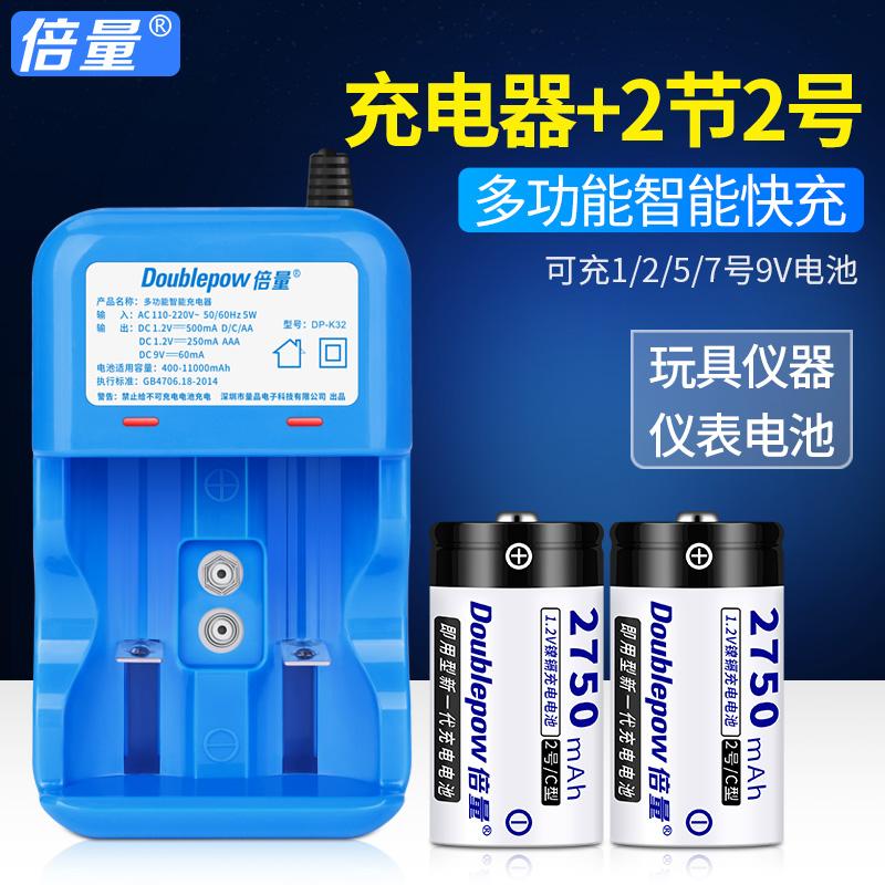 倍量智能转灯2号充电电池充电器配2节C型二号可充1号5号7号9v电池大容量中号玩具手电筒可替代1.5v干电池lr14