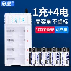 倍量1号充电充电器套装配干电池