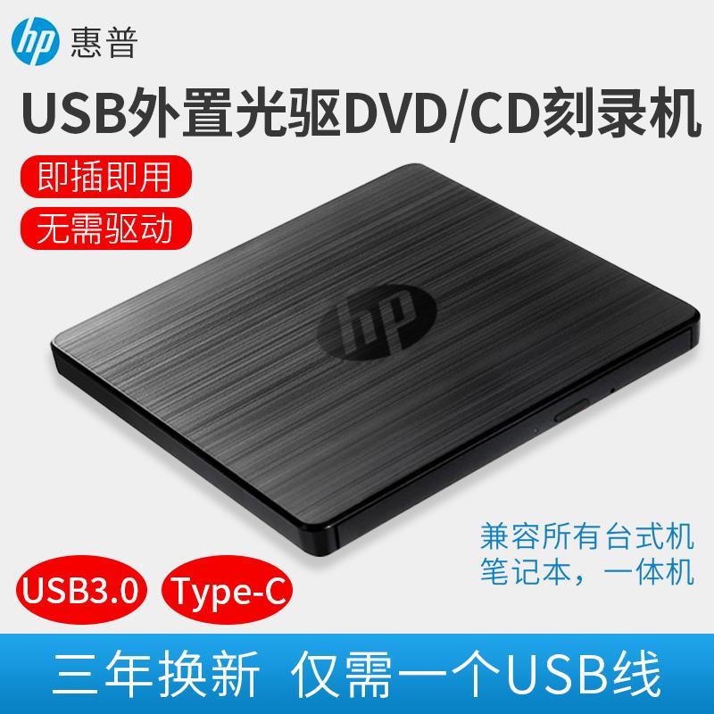 惠普外置光驱笔记本台式一体机通用移动USB3.0电脑DVD/CD刻录机