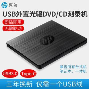 惠普外置光驱笔记本台式 CD刻录机 一体机通用移动USB3.0电脑DVD