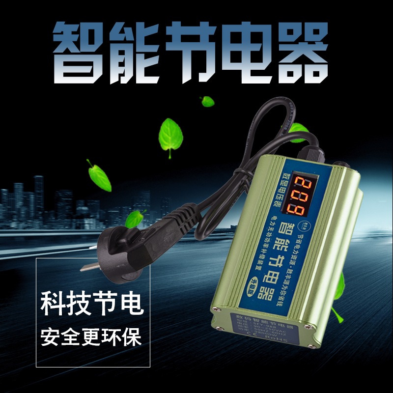 Upgraded intelligent energy saving electric energy saving King household electrical energy saving Wang saving electricity treasure high power energy saving artifact