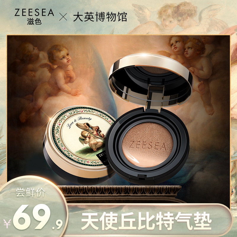 ZEESEA color angel Cubitt air cushion BB frost female moisture Concealer moisture isolation long lasting CC cream nude make-up