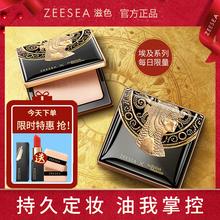 ZEESEA滋色官方旗舰店官网蜜粉饼定妆粉持久遮瑕控油防水姿色散粉