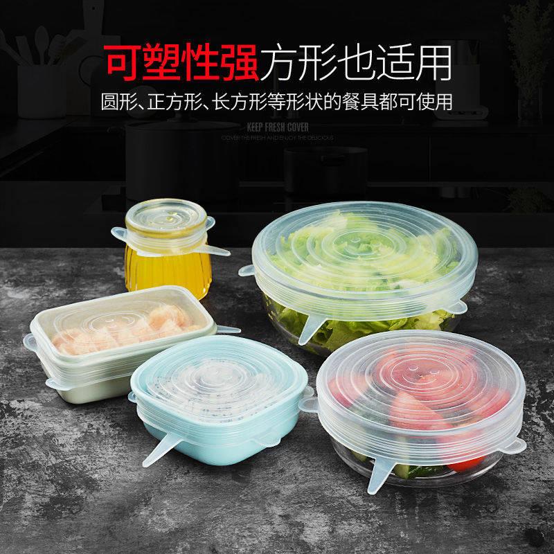 硅胶保鲜盖万能碗盖密封食品级家用保鲜膜盖子冰箱多功能通用拉伸