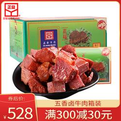 正益清真五香牛肉熟食真空酱牛肉卤牛肉安徽亳州特产黄牛肉整箱