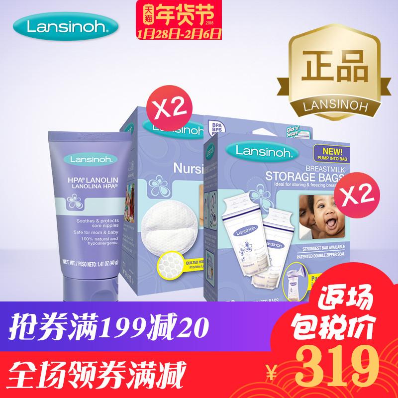 Lansinoh/ орхидея мысль обещание шерсть смазка молоко глава мороз 40g+ противо переполнение молоко подушка 60 лист *2+ магазин молоко мешок 50 месяцы *2
