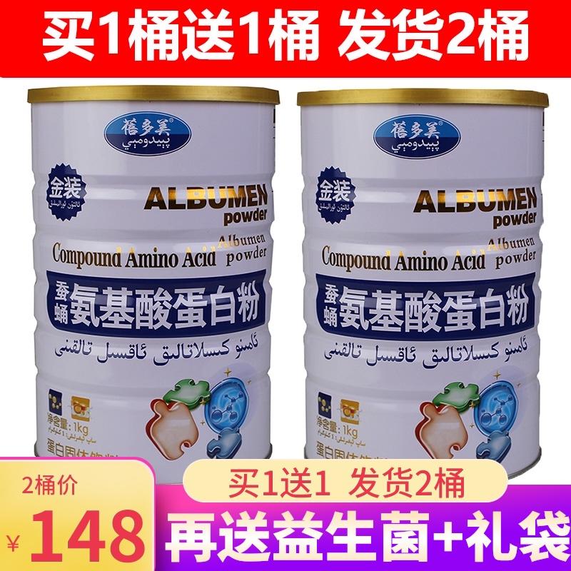 2罐装正品蓓多美蚕蛹复合氨基酸蛋白质粉送给中老年儿童礼品