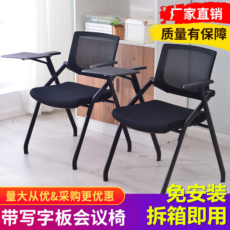 培训椅可折叠带写字板会议椅子办公椅简约桌板一体学生听课椅职员