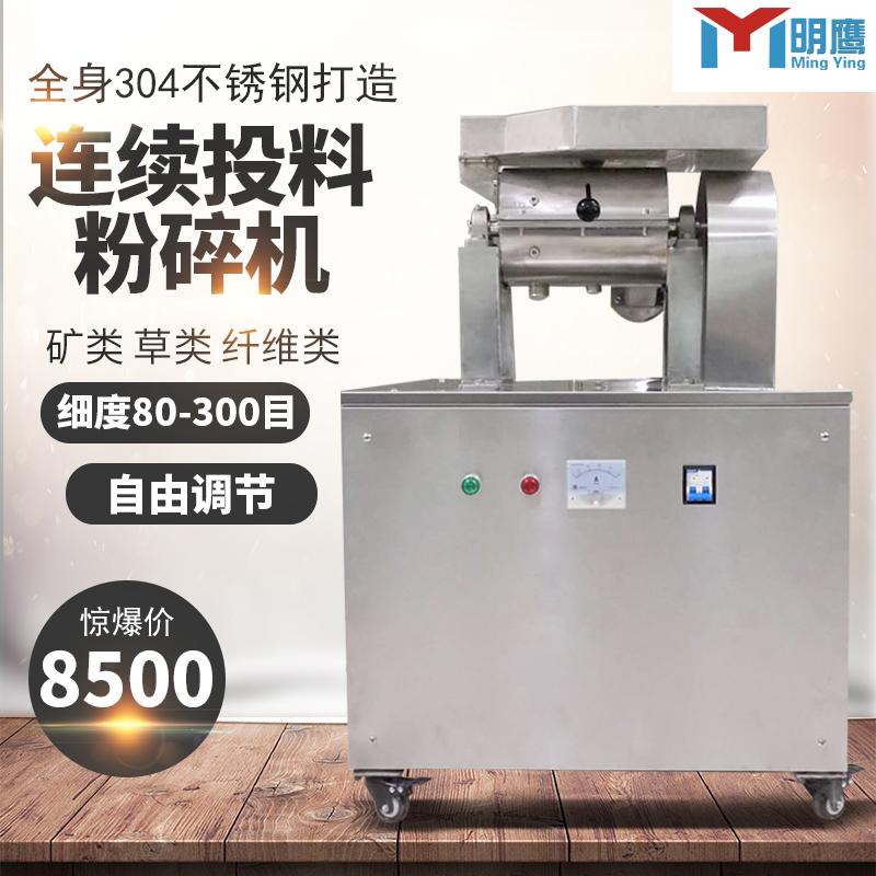 明鹰粉碎机家用小型超细研磨304不锈钢中药打粉机300目商用磨粉机