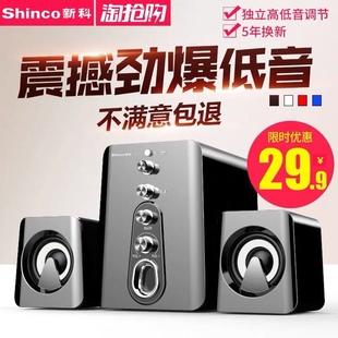 Shinco/新科 HC-807电脑音响台式家用小音箱笔记本迷你超重低音炮影响蓝牙有线USB多媒体有源喇叭电视通用2.1