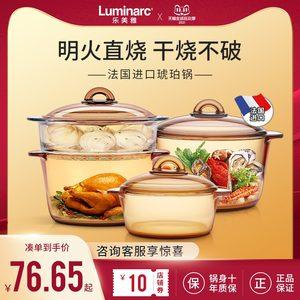 法国进口乐美雅琥珀锅透明玻璃明火耐高温燃气家用奶锅煲汤炖蒸煮