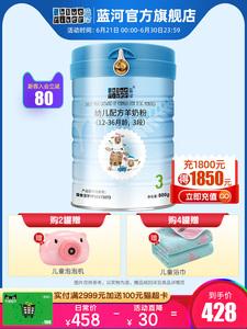蓝河奶粉绵羊奶粉宝宝羊奶粉3段800g新西兰进口适用1-3岁