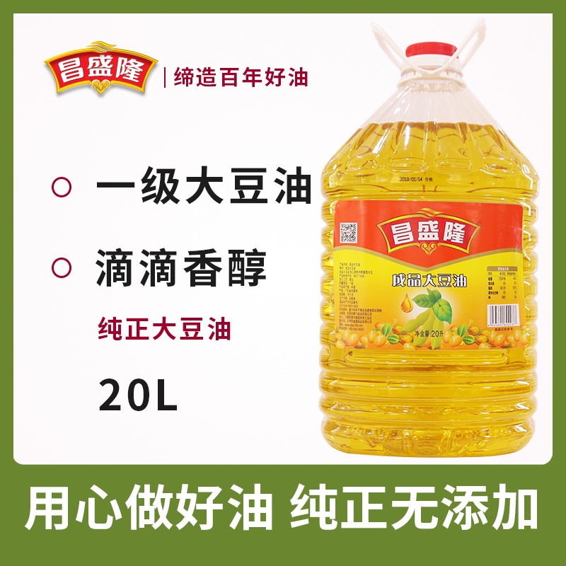 [changshenlong] northeast first grade soybean oil 20L commercial salad oil baking cake catering Cereals