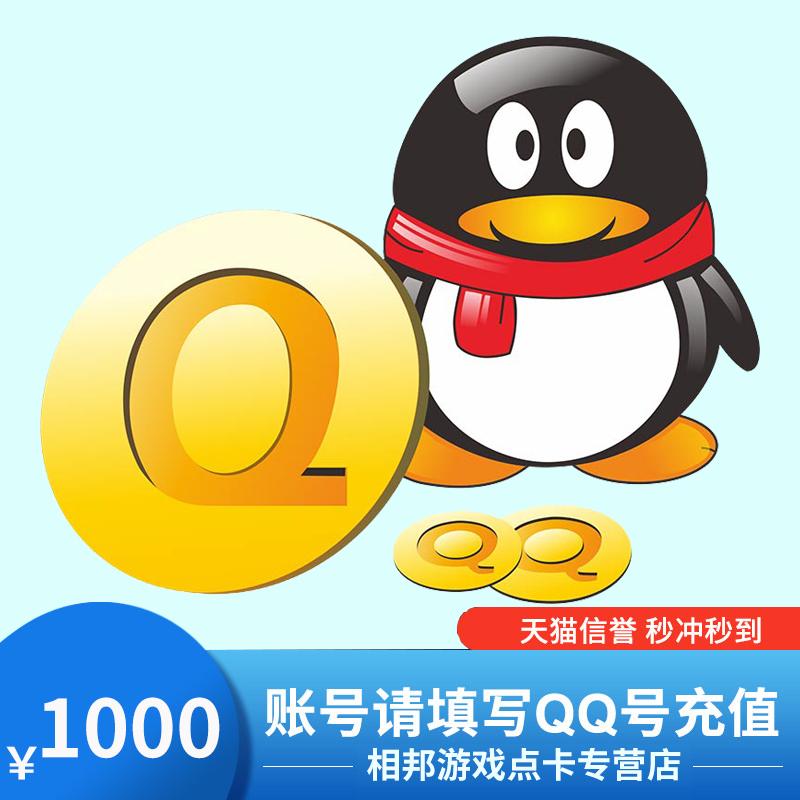 1000Q币