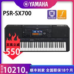 yamaha电子琴psr-sx700编曲键盘