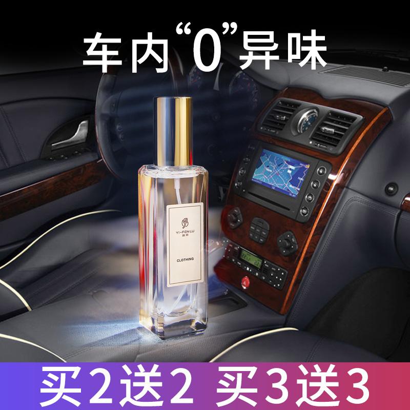 车载香水汽车香氛喷雾清新烟味净化空气除臭家用室内祛味持久留香满29元可用10元优惠券