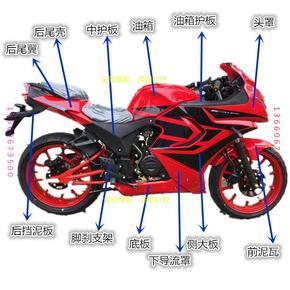 公路赛宝雕地平线北极光摩托车配件适合兴邦北极光全套外壳头罩