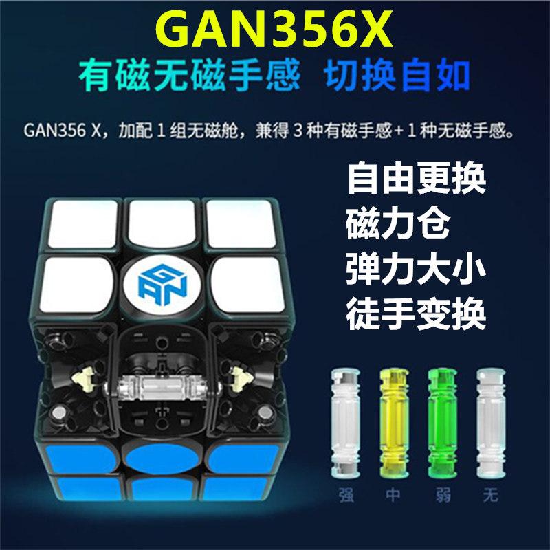 包邮gan356 x三阶可换益智力玩具满48元可用3元优惠券
