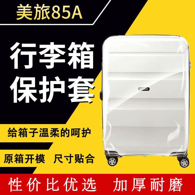 适用于新秀丽透明PVC箱套专用免脱旅行箱保护套行李箱防水套秀85a