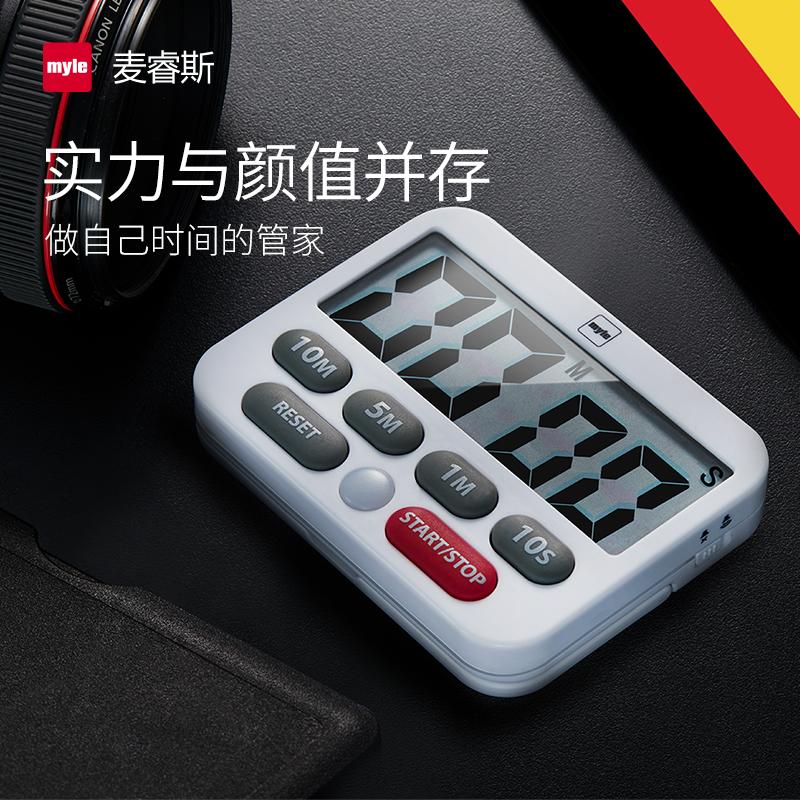 德国myle厨房定时器计时器提醒器学生电子闹钟秒表烹饪正倒计时器