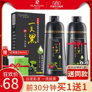 润丝丹一洗黑洗发水纯自然色染发剂
