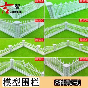沙盘模型材料模型护栏花园栏杆围栏