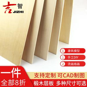 手工木板diy建筑模型材料船模烙画椴木层板薄木板材料木板片定制