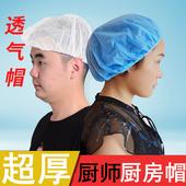 食品帽工作帽无纺布厨师帽防尘卫生男女餐饮厨房帽子一次性帽头套