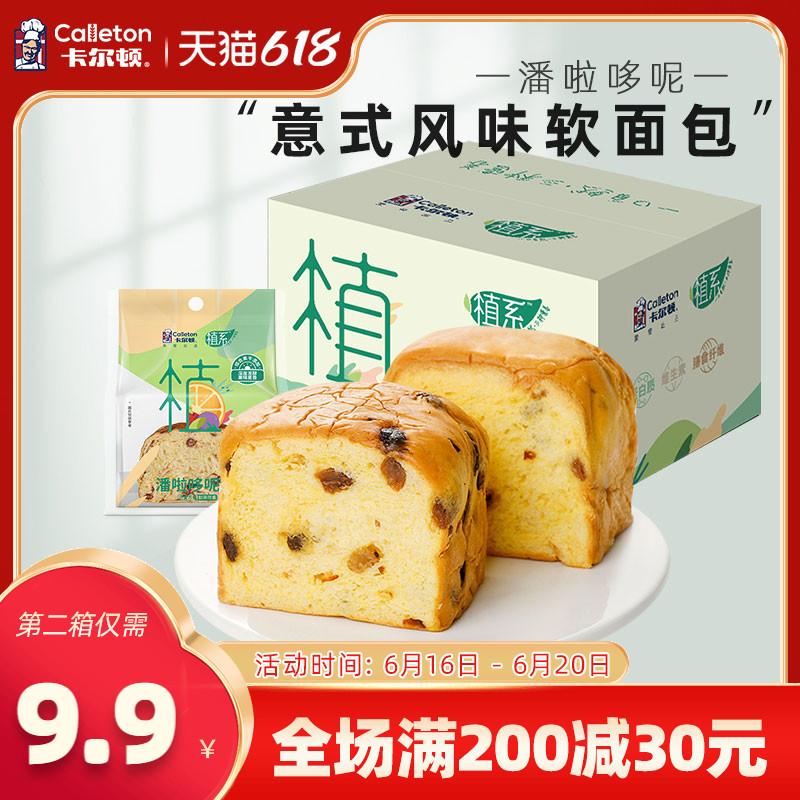 卡尔顿植系潘啦哆呢软面包手撕面包办公室早餐糕点零食营养500g