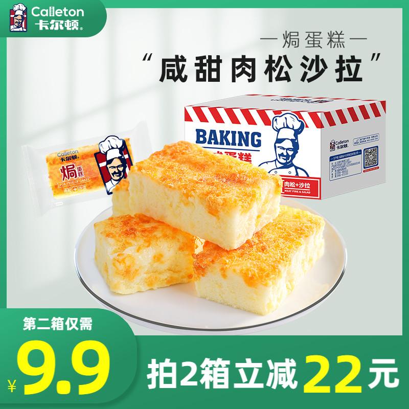 卡尔顿沙拉肉松焗式蛋糕面包学生早餐食品糕点健康零食办公室500g