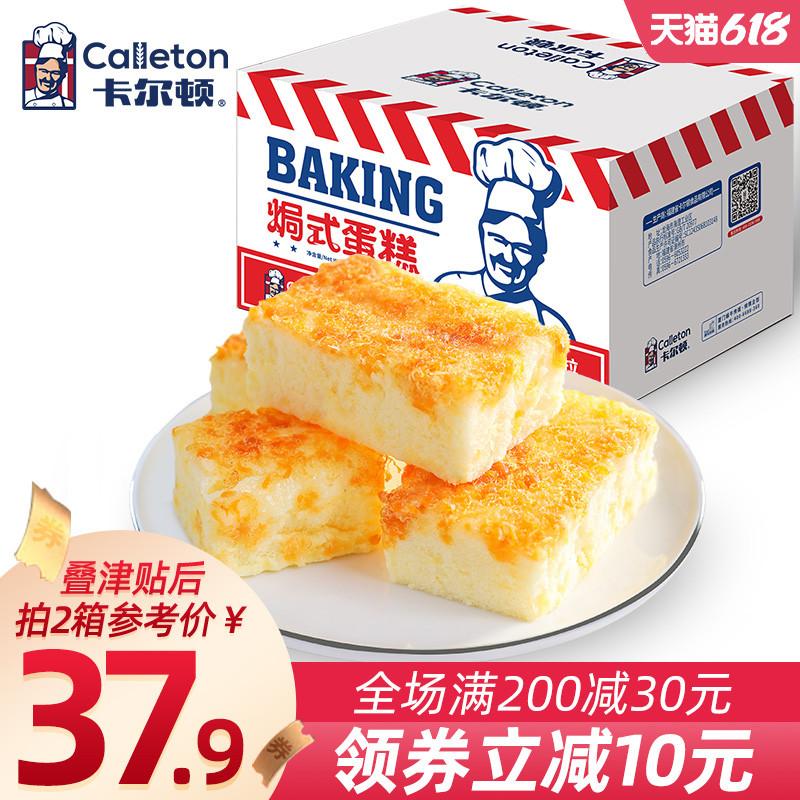 【薇娅推荐】卡尔顿肉松沙拉焗式蛋糕点心早餐零食小吃面包整箱装