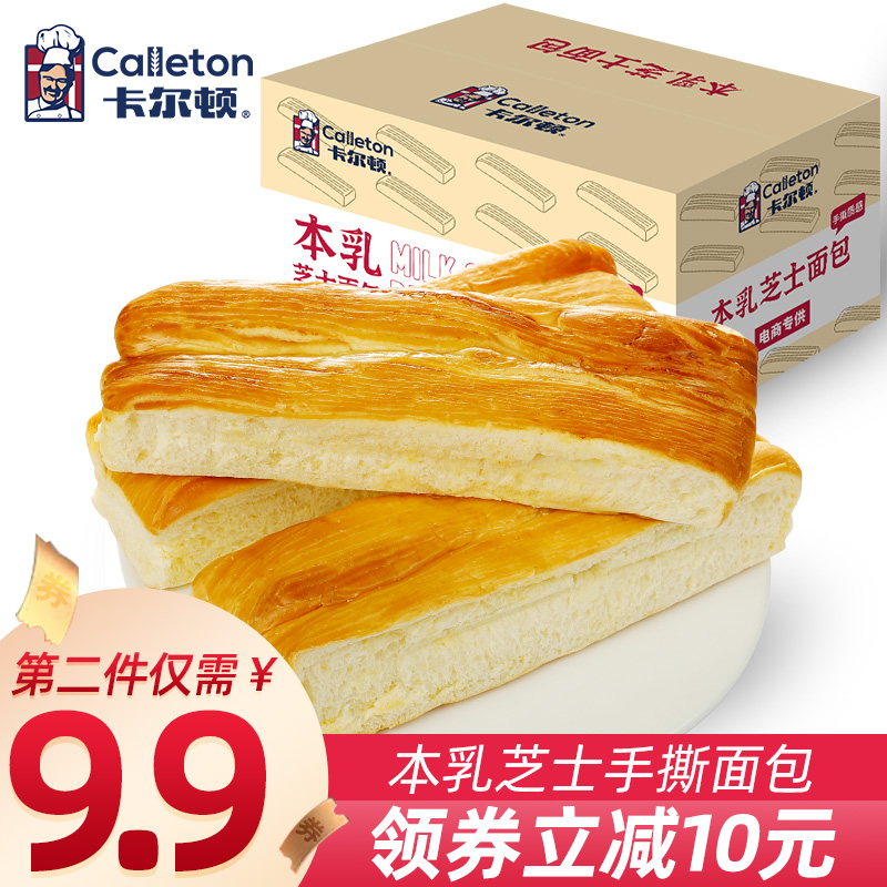 卡尔顿本乳芝士手撕面包整箱学生营养早餐办公室小吃网红蛋糕零食