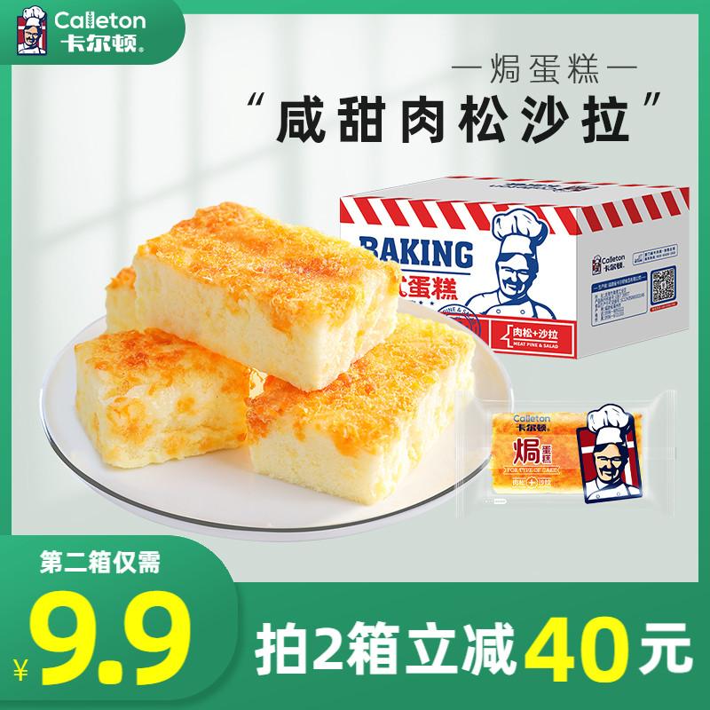 【主播推荐】卡尔顿沙拉肉松焗式蛋糕面包早餐糕点零食办公室500g