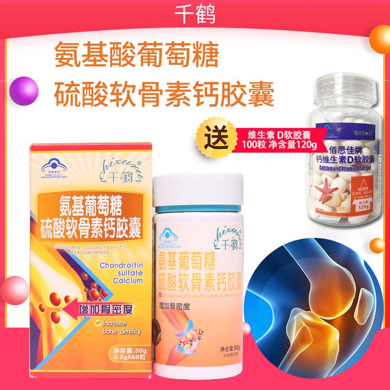 逸品は1千鶴のアミノのグルコサミンのコンドロイチンのカルシウムのカプセルを買って60粒の炭酸の中で老年の骨力を維持します。