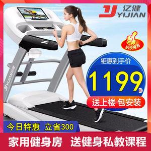 亿健精灵ELF跑步机家用款超静音折叠小型室内电动走步健身房专用