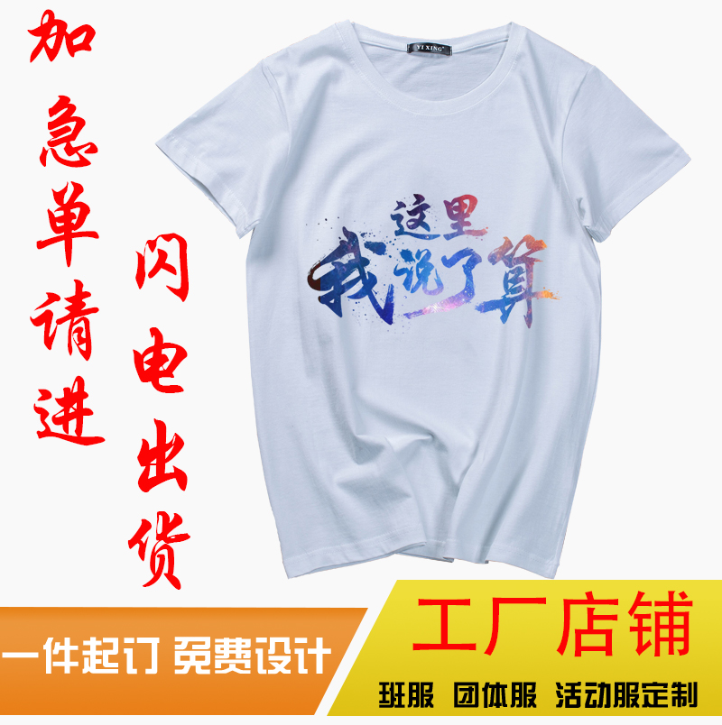 班服定制纯色t恤男女纯棉短袖空白文化广告衫diy团队服印字图LOGO