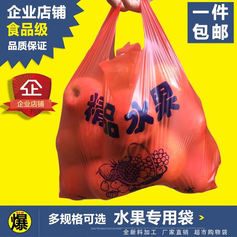 塑料袋精品水果方便袋超市红色手提加厚食品背心透明购物定做