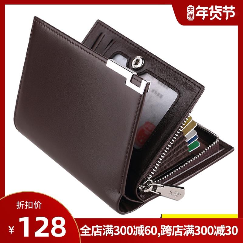 英皇保罗 驾驶证多卡位卡包钱包男短款拉链真皮银行卡青年皮夹子