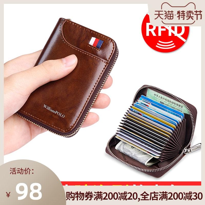 英皇保罗小卡包男士真皮大容量多卡位防盗刷名片夹银行信用卡片套