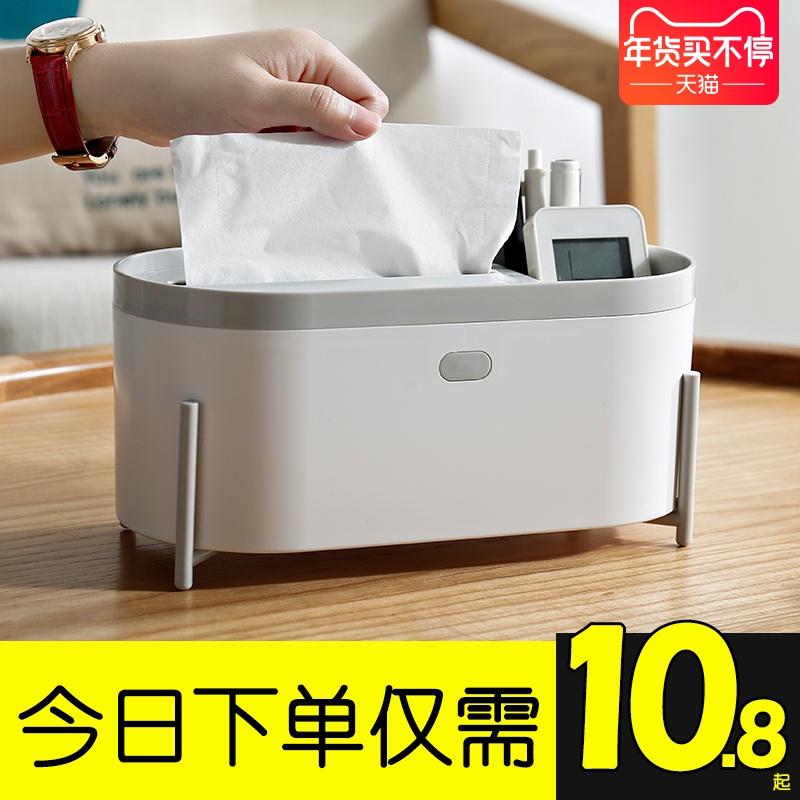 家用抽纸盒纸巾盒客厅桌面创意纸抽茶几遥控器收纳卷纸盒北欧ins