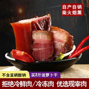湘西后腿腊肉正宗湖南土特产农家自制烟熏肉腊肠腊味腌肉咸肉500g