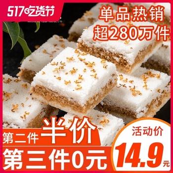 温州特产手工传统网红夹心桂花糕