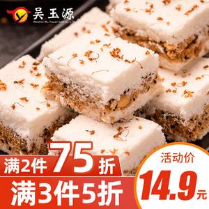 温州特产传统糕点手工网红小吃早餐食品糯米糕桂花糕美食年货零食